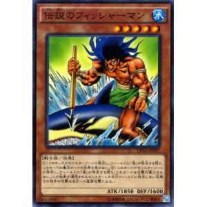 遊戯王カード 伝説のフィッシャーマン / 【決闘都市編】(DP16) / シングルカード|card-museum