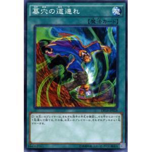 遊戯王カード 墓穴の道連れ / 【決闘都市編】(DP16) / シングルカード|card-museum