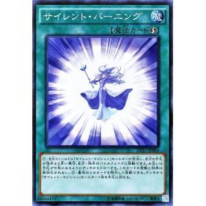遊戯王カード サイレント・バーニング(スーパーレア) デュエリストパック−王の記憶編−(DP17) シングルカード DP17-JP004-SR|card-museum
