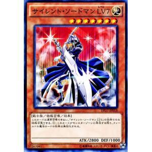 遊戯王カード サイレント・ソードマン LV7 デュエリストパック−王の記憶編−(DP17) シングルカード DP17-JP018-N|card-museum