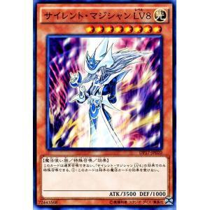 遊戯王カード サイレント・マジシャン LV8 デュエリストパック−王の記憶編−(DP17) シングルカード DP17-JP020-N|card-museum