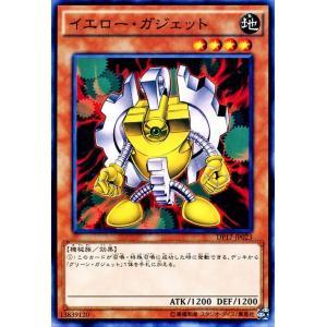 遊戯王カード イエロー・ガジェット デュエリストパック−王の記憶編−(DP17) シングルカード DP17-JP023-N|card-museum
