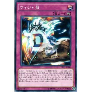 遊戯王カード ウィジャ盤 デュエリストパック−王の記憶編−(DP17) シングルカード DP17-JP040-N|card-museum