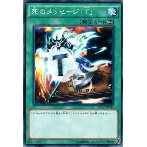 遊戯王カード 死のメッセージ「T」 デュエリストパック−王の記憶編−(DP17) シングルカード DP17-JP043-N|card-museum