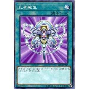 遊戯王カード DP18 死者転生(ノーマル) デュエリストパック レジェンドデュエリスト編|card-museum
