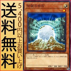 遊戯王カード 伝説の白石 ノーマル デュエリストパック レジェンドデュエリスト編3 DP20|チューナー 光属性 ドラゴン族 ホワイト・オブ・レジェンド|card-museum