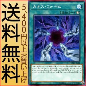 遊戯王カード カオス・フォーム ノーマル デュエリストパック レジェンドデュエリスト編3 DP20|儀式魔法|card-museum