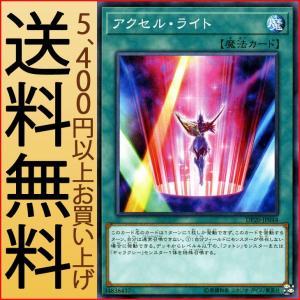 遊戯王カード アクセル・ライト ノーマル デュエリストパック レジェンドデュエリスト編3 DP20|通常魔法 フォトン ギャラクシー|card-museum