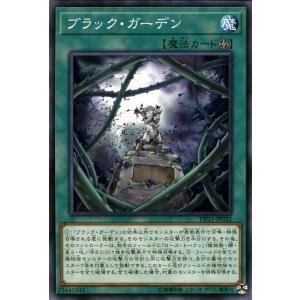 遊戯王カード ブラック・ガーデン(ノーマル) レジェンドデュエリスト編4(DP21) |  フィールド魔法   ノーマル|card-museum