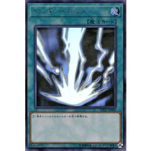 遊戯王カード サンダー・ボルト(ホログラフィックレア) レジェンドデュエリスト編5(DP22) | デュエリストパック 通常魔法 ホログラフィック レア|card-museum