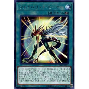 遊戯王カード フェイバリット・ヒーロー(レア) デュエリストパック レジェンドデュエリスト編6(DP23) | 装備魔法 レア|card-museum