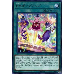 遊戯王カード EMポップアップ(レア) デュエリストパック レジェンドデュエリスト編6(DP23) | エンタメイト 通常魔法 レア|card-museum