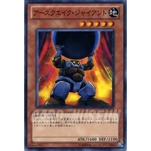 遊戯王カード アースクエイク・ジャイアント / デュエリスト・レボリューション(DREV) / シングルカード|card-museum