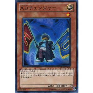 遊戯王カード ADチェンジャー / デュエリスト・レボリューション(DREV) / シングルカード card-museum