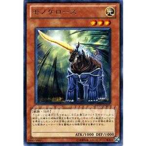 遊戯王カード モノケロース (レア) / デュエリスト・レボリューション(DREV) / シングルカード|card-museum