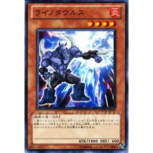 遊戯王カード ライノタウルス / デュエリスト・レボリューション(DREV) / シングルカード card-museum