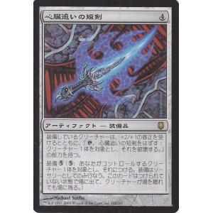 マジック:ザ・ギャザリング 心臓追いの短剣/Heartseeker (レア) / ダークスティール / シングルカード DST-124-R|card-museum