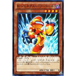 遊戯王カード A・ジェネクス・パワーコール (スーパーレア) / クロニクルIII破滅の章(DTC3) / シングルカード card-museum