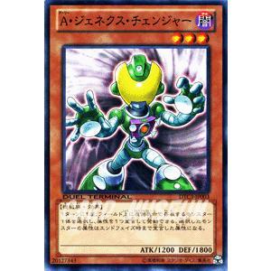 遊戯王カード A・ジェネクス・チェンジャー / クロニクルIII破滅の章(DTC3) / シングルカード card-museum