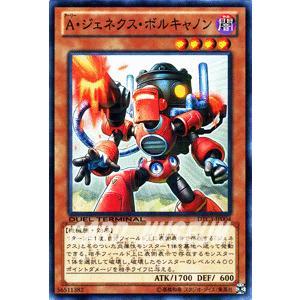 遊戯王カード A・ジェネクス・ボルキャノン / クロニクルIII破滅の章(DTC3) / シングルカード card-museum