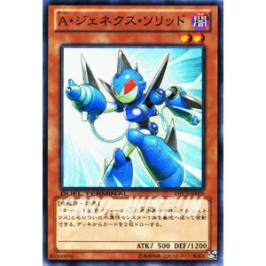 遊戯王カード A・ジェネクス・ソリッド / クロニクルIII破滅の章(DTC3) / シングルカード card-museum