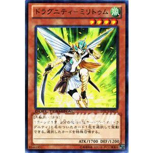 遊戯王カード ドラグニティ−ミリトゥム (レア) / クロニクルIII破滅の章(DTC3) / シングルカード card-museum