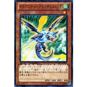 遊戯王カード ドラグニティ−ブランディストック / クロニクルIII破滅の章(DTC3) / シングルカード card-museum