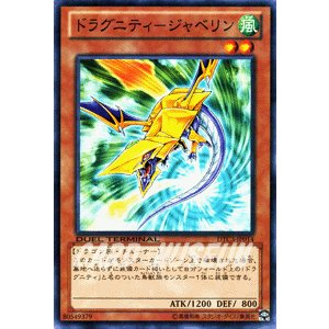 遊戯王カード ドラグニティ−ジャベリン / クロニクルIII破滅の章(DTC3) / シングルカード card-museum