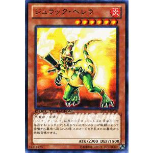 遊戯王カード ジュラック・ヘレラ / クロニクルIII破滅の章(DTC3) / シングルカード card-museum