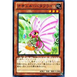 遊戯王カード ナチュル・バタフライ / クロニクルIII破滅の章(DTC3) / シングルカード card-museum