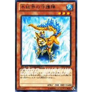 遊戯王カード 氷結界の守護陣 / クロニクルIII破滅の章(DTC3) / シングルカード card-museum