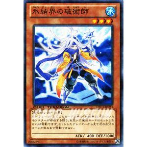 遊戯王カード 氷結界の破術師 / クロニクルIII破滅の章(DTC3) / シングルカード card-museum
