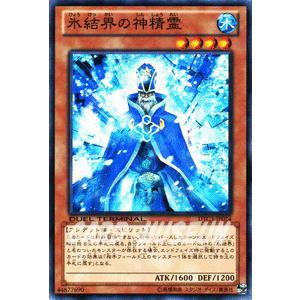遊戯王カード 氷結界の神精霊 / クロニクルIII破滅の章(DTC3) / シングルカード card-museum