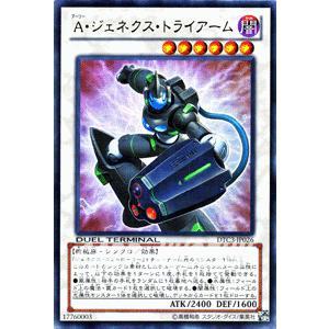 遊戯王カード A・ジェネクス・トライアーム(ウルトラレア) / クロニクルIII破滅の章(DTC3) / シングルカード card-museum