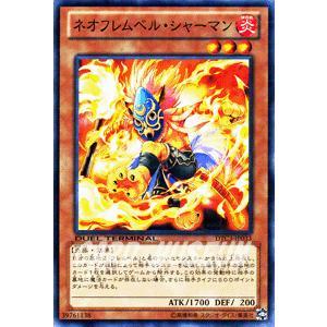 遊戯王カード ネオフレムベル・シャーマン / クロニクルIII破滅の章(DTC3) / シングルカード card-museum