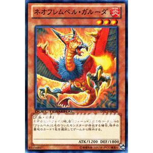 遊戯王カード ネオフレムベル・ガルーダ / クロニクルIII破滅の章(DTC3) / シングルカード card-museum