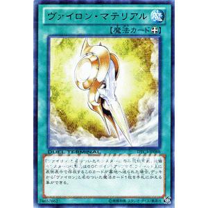 遊戯王カード ヴァイロン・マテリアル / クロニクルIII破滅の章(DTC3) / シングルカード card-museum
