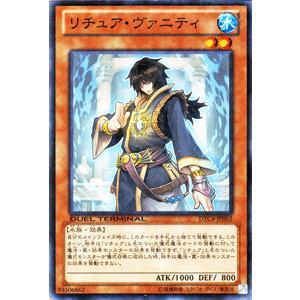 遊戯王カード リチュア・ヴァニティ / クロニクルIV対極の章(DTC4) / シングルカード card-museum