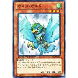 遊戯王カード ガスタ・ガルド / クロニクルIV対極の章(DTC4) / シングルカード card-museum