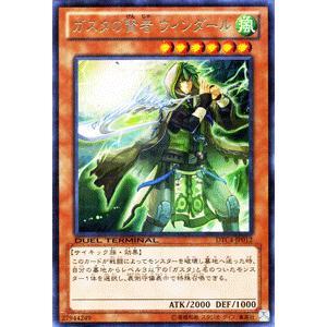遊戯王カード ガスタの賢者 ウィンダール (レア) / クロニクルIV対極の章(DTC4) / シングルカード card-museum