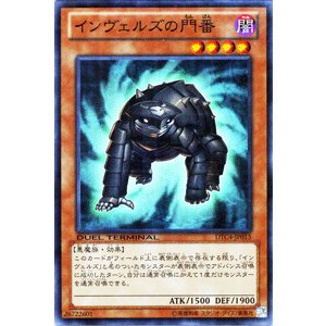 遊戯王カード インヴェルズの門番 / クロニクルIV対極の章(DTC4) / シングルカード card-museum