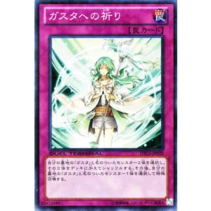 遊戯王カード ガスタへの祈り / クロニクルIV対極の章(DTC4) / シングルカード card-museum
