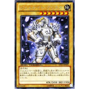 遊戯王カード ジェムナイト・クリスタ / クロニクルIV対極の章(DTC4) / シングルカード card-museum