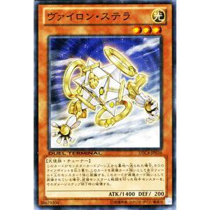 遊戯王カード ヴァイロン・ステラ / クロニクルIV対極の章(DTC4) / シングルカード card-museum