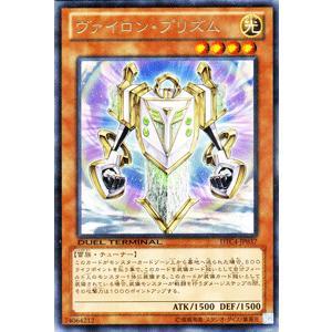 遊戯王カード ヴァイロン・プリズム / クロニクルIV対極の章(DTC4) / シングルカード card-museum
