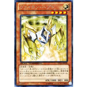 遊戯王カード ヴァイロン・ハプト / クロニクルIV対極の章(DTC4) / シングルカード card-museum