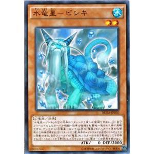 遊戯王カード 水竜星−ビシキ / ザ・デュエリスト・アドベント(DUEA) / シングルカード|card-museum