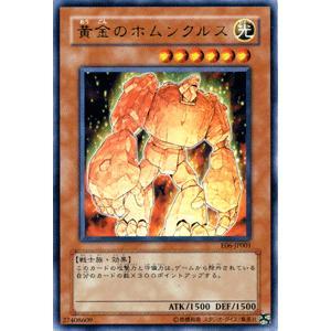 遊戯王カード 黄金のホムンクルス(ウルトラレア) / ゲーム特典 / シングルカード|card-museum