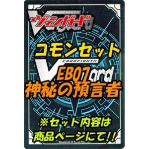 カードファイト!! ヴァンガード ヴァンガード EX第7弾 神秘の預言者」コモン全20種 x 各4枚セット / シングルカード card-museum