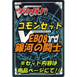 カードファイト!! ヴァンガード ヴァンガード EX第8弾 銀河の闘士」コモン全19種 x 各4枚セット / シングルカード card-museum